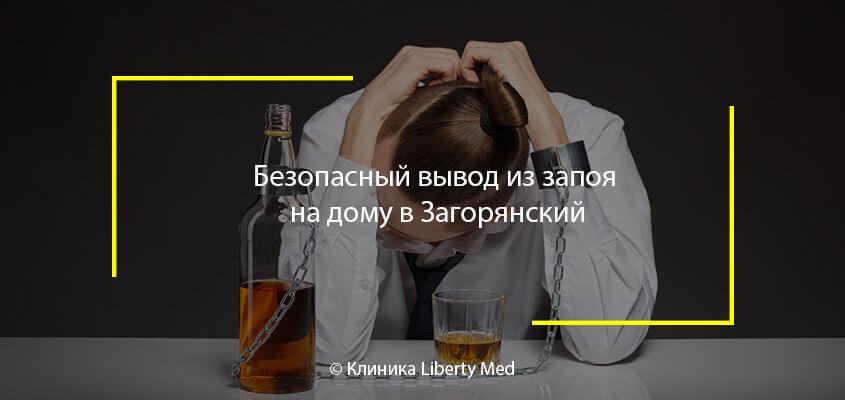 Безопасный вывод из запоя на дому в Загорянский. Анонимно и круглосуточно