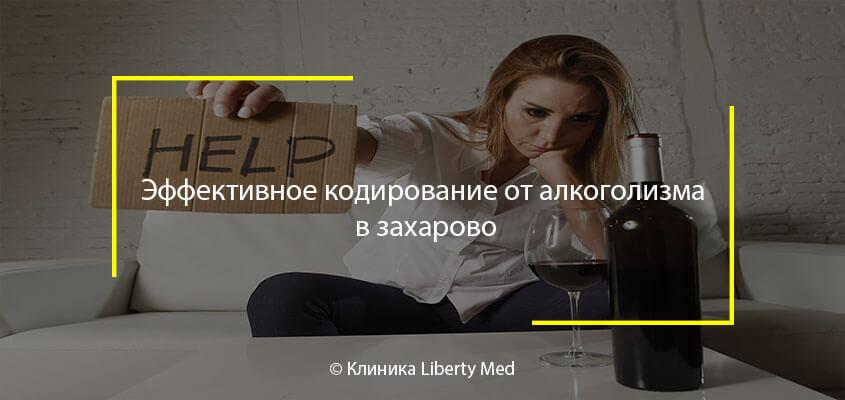 Эффективное кодирование от алкоголизма в Захарово