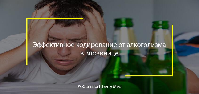 Эффективное кодирование от алкоголизма в Здравнице