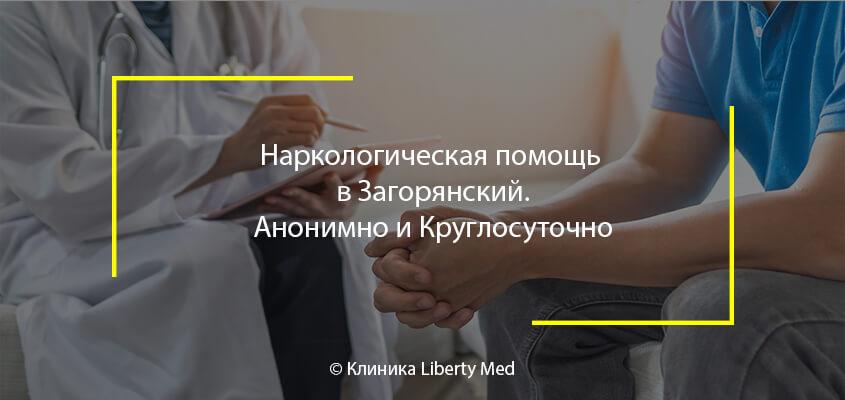Наркологическая помощь в Загорянский.