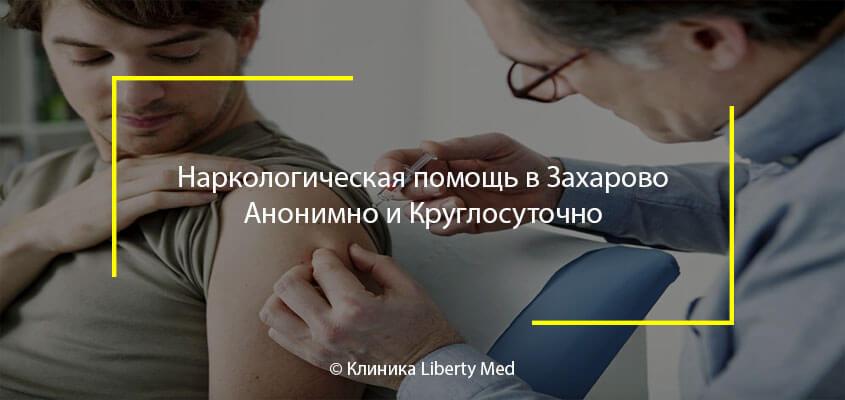 Наркологическая помощь в Захарово Анонимно и Круглосуточно