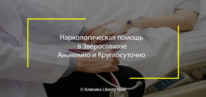 Наркологическая помощь в Зверосовхозе Анонимно и Круглосуточно