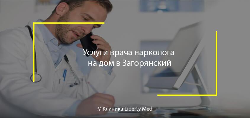 Услуги врача нарколога на дом в Загорянский