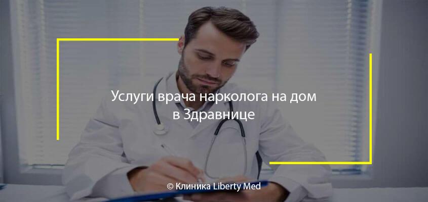 Услуги врача нарколога на дом в Здравнице