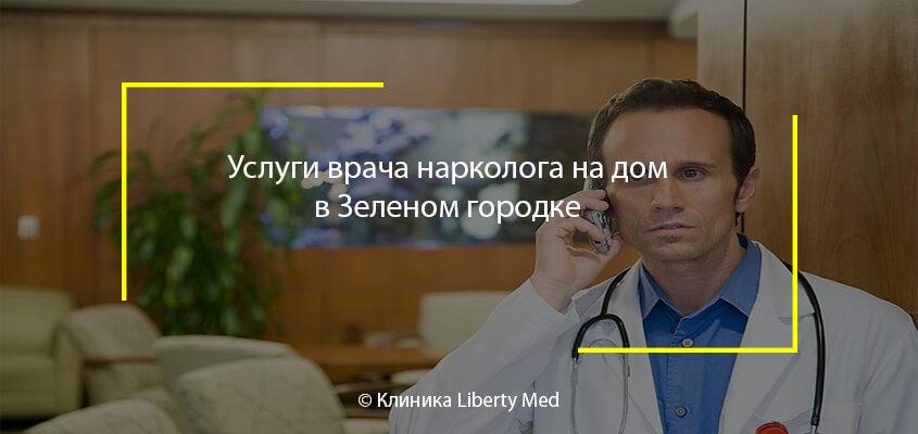 Услуги врача нарколога на дом в Зеленом городке