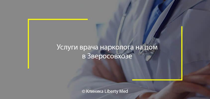 Услуги врача нарколога на дом в Зверосовхозе