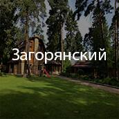 Загорянский