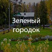 зеленый городок