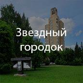 Звездный городок