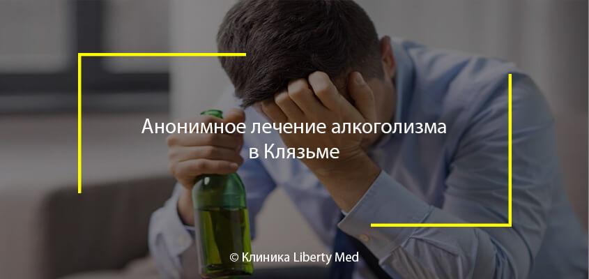 Анонимное лечение алкоголизма в Клязьме