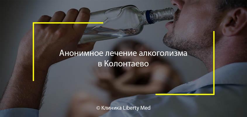 Анонимное лечение алкоголизма в Колонтаево