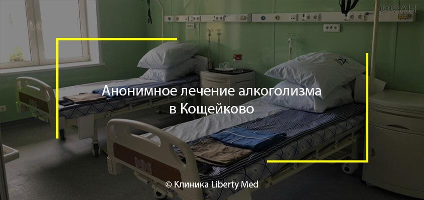 Анонимное лечение алкоголизма в Кощейково