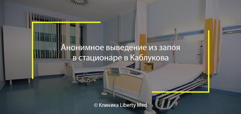 Анонимное выведение из запоя в стационаре в Каблукова