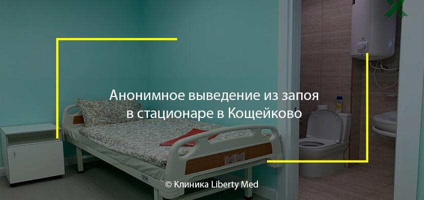 Анонимное выведение из запоя в стационаре в Кощейково. Качественно и безопасно
