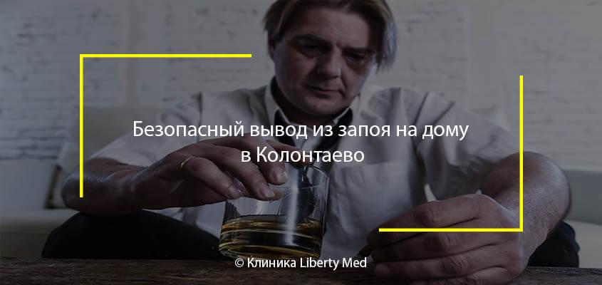 Безопасный вывод из запоя на дому в Колонтаево