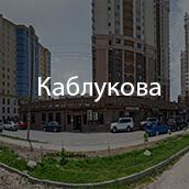 Каблукова