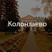 Колонтаево