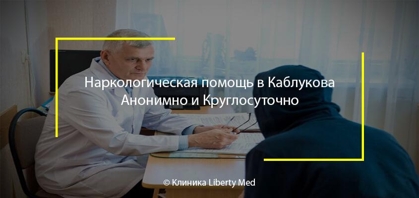 Наркологическая помощь в Каблукова