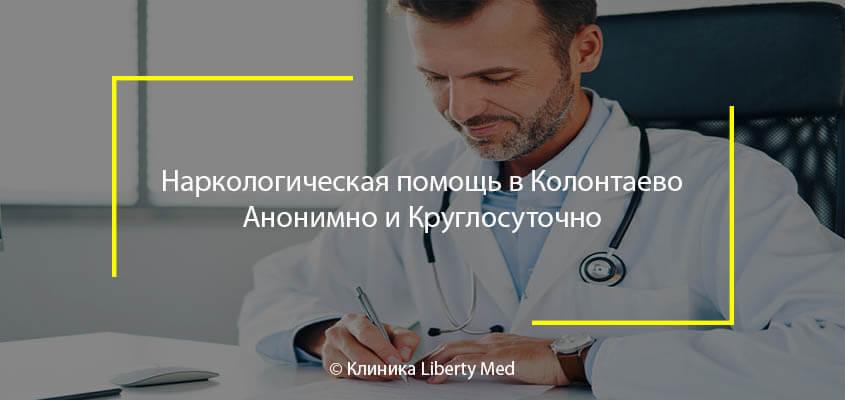 Наркологическая помощь в Колонтаево