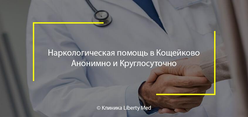 Наркологическая помощь в Кощейково Анонимно и Круглосуточно