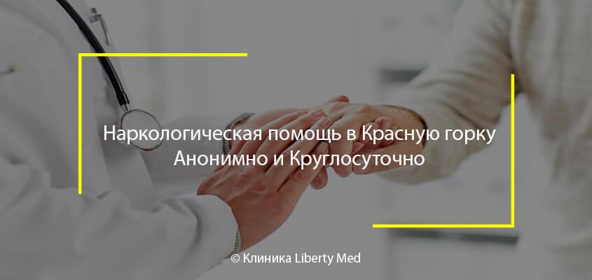 Наркологическая помощь в Красную горку Анонимно и Круглосуточно
