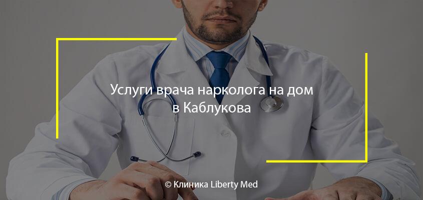 Услуги врача нарколога на дом в Каблукова