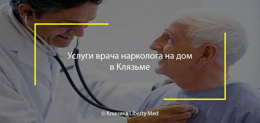 Услуги врача нарколога на дом в Колонтаево
