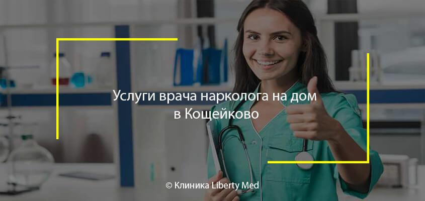 Услуги врача нарколога на дом в Кощейково