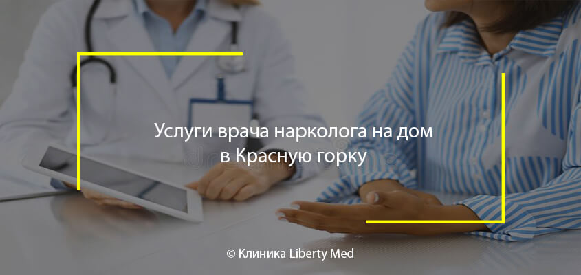Услуги врача нарколога на дом в Красную горку