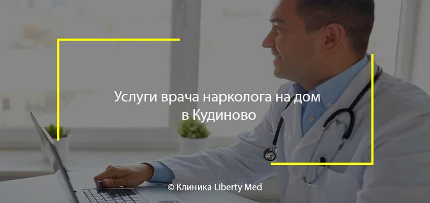Услуги врача нарколога на дом в Кудиново