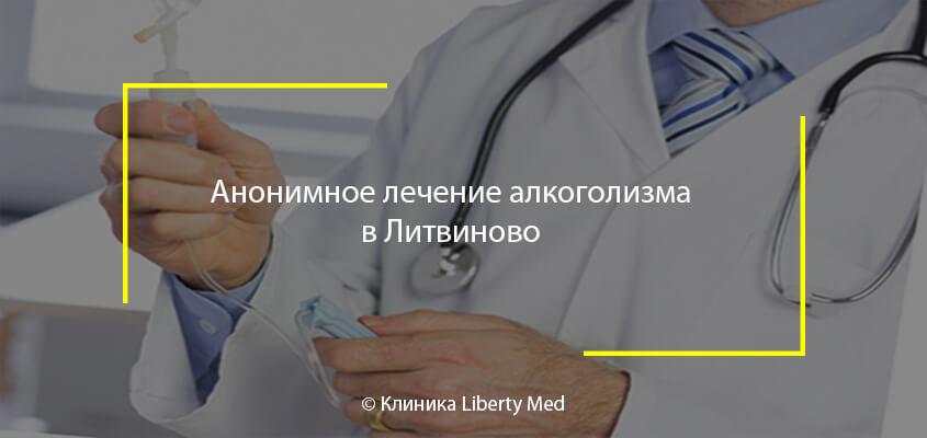 Анонимное лечение алкоголизма в Литвиново