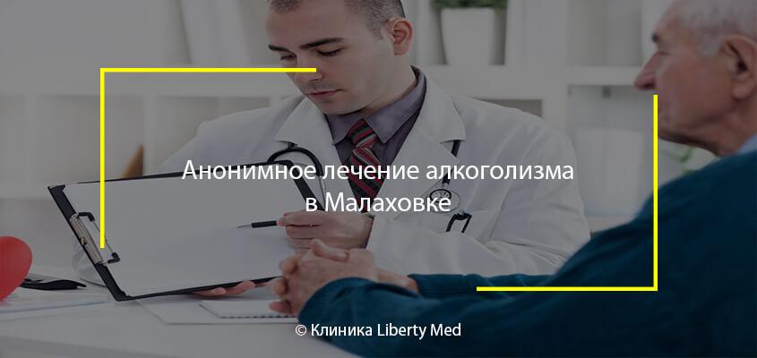 Анонимное лечение алкоголизма в Малаховке Круглосуточно и безопасно