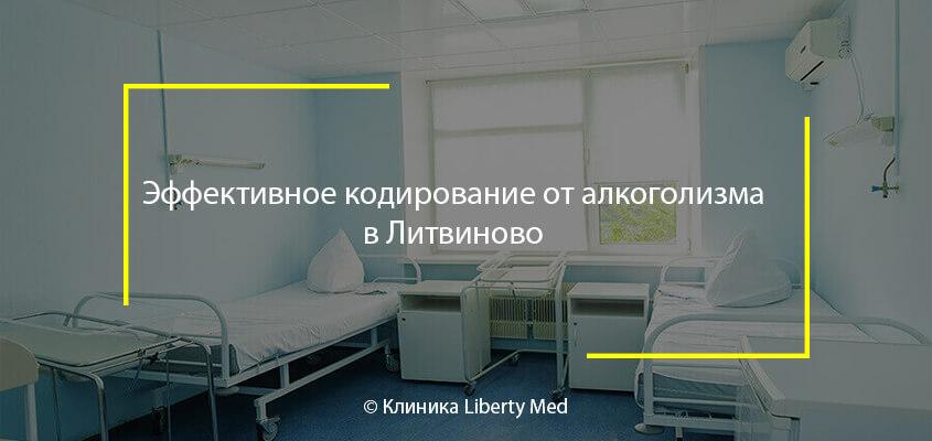 Эффективное кодирование от алкоголизма в Литвиново