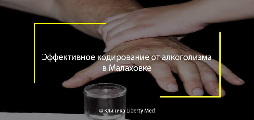 Эффективное кодирование от алкоголизма в Малаховке