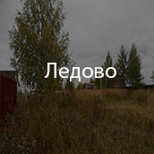 Ледово