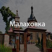 Малаховка