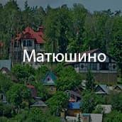 Матюшино