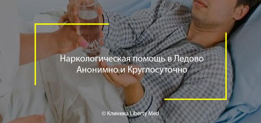 Наркологическая помощь в Ледово