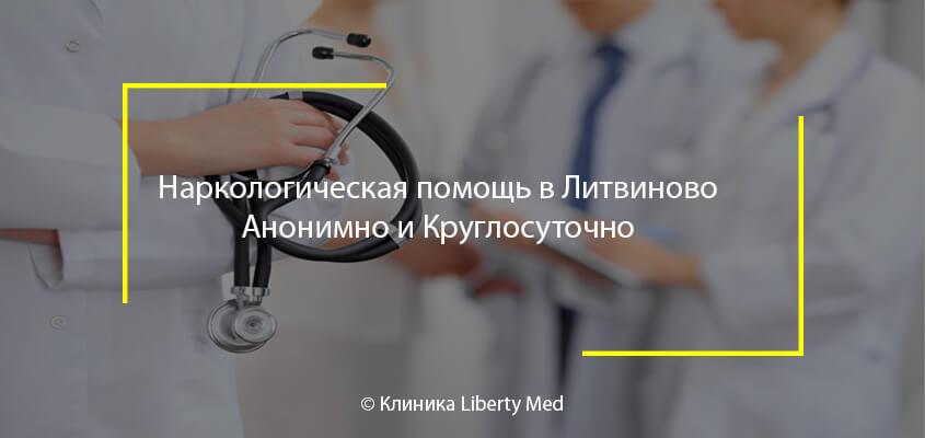 Наркологическая помощь в Литвиново, вызов нарколога на дом