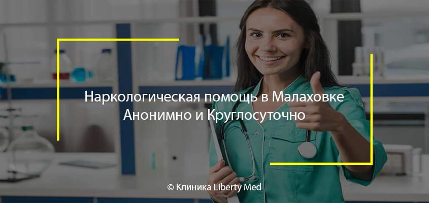 Наркологическая помощь в Малаховке