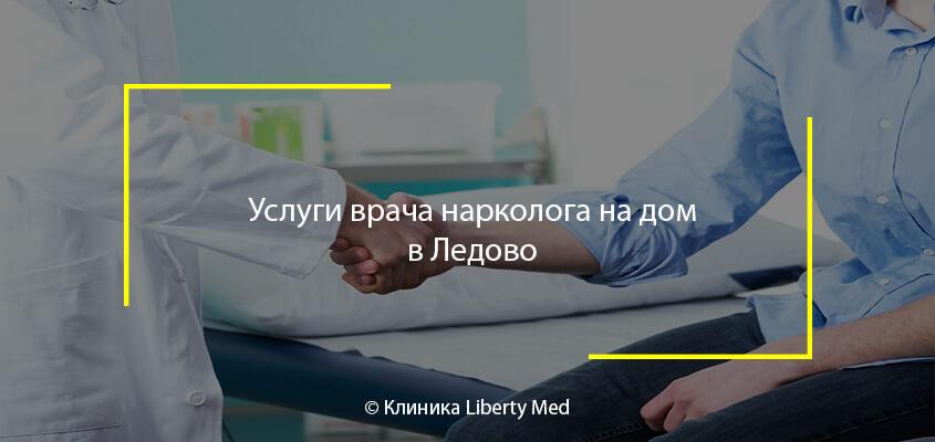 Услуги врача нарколога на дом в Ледово