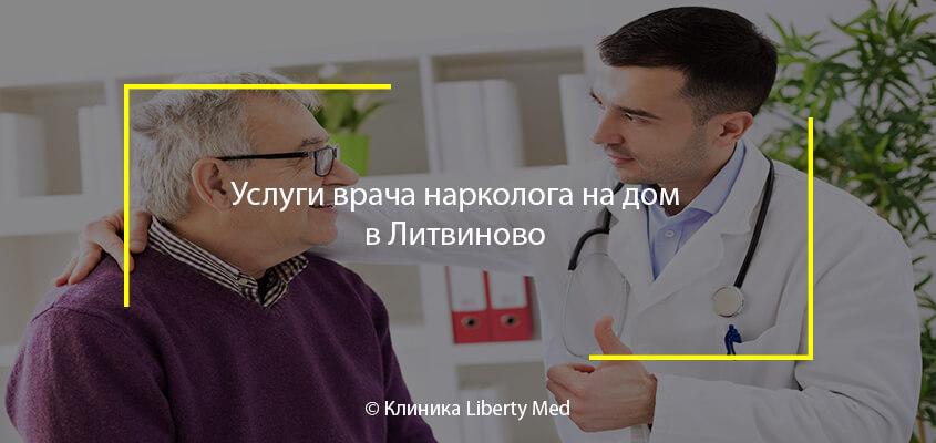 Услуги врача нарколога на дом в Литвиново