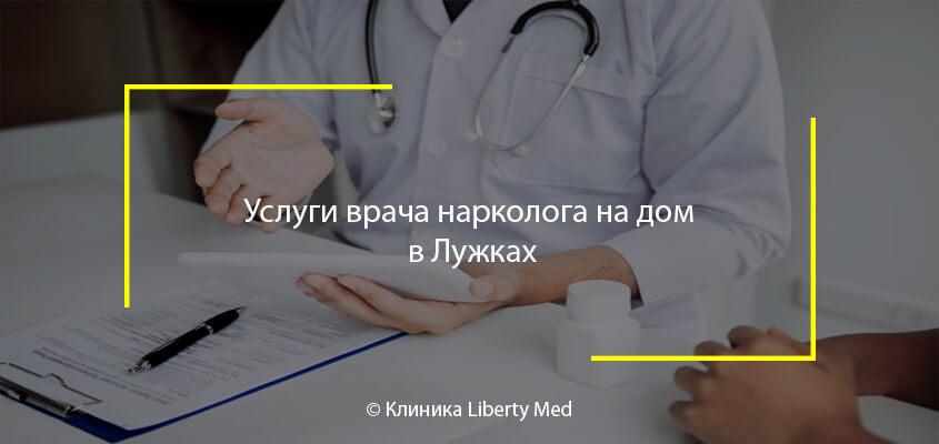 Услуги врача нарколога на дом в Лужках. Анонимно и круглосуточно
