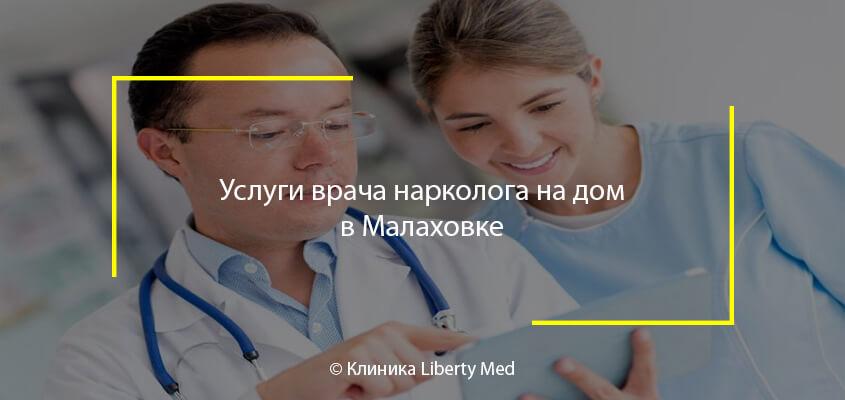 Услуги врача нарколога на дом в Малаховке. Анонимно и круглосуточно