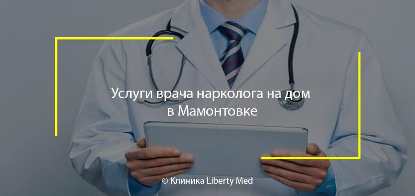 Услуги врача нарколога на дом в Мамонтовке Анонимно и круглосуточно
