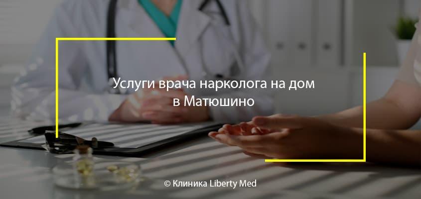 Услуги врача нарколога на дом в Матюшино