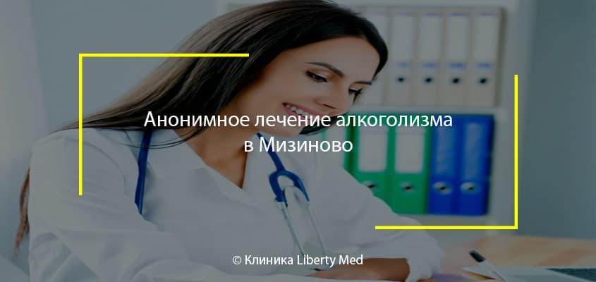 Анонимное лечение алкоголизма в  Мизиново