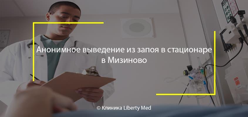 Анонимное выведение из запоя в стационаре в Мизиново