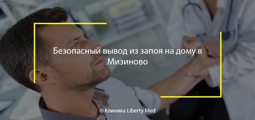 Безопасный вывод из запоя на дому в Мизиново