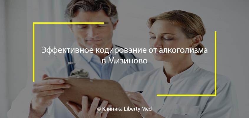 Эффективное кодирование от алкоголизма в Мизиново